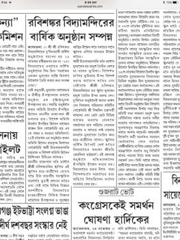 Newspaper cutting of Syandan Patrika 25-11-17 SSRVM Annual Prog.jpeg