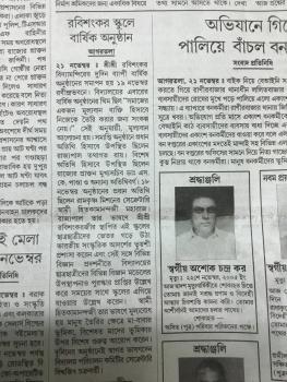 Newspaper cutting of most circulated Dainik Sambad 22-11-17 SSRVM Annual Prog.jpeg